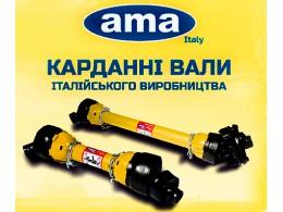 Почему фермеры выбирают АМА (Италия)?